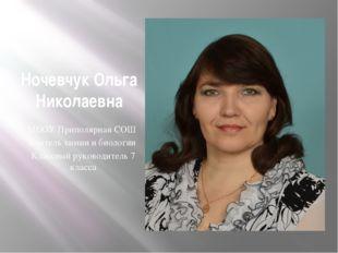 Ночевчук Ольга Николаевна МБОУ Приполярная СОШ Учитель химии и биологии Класс