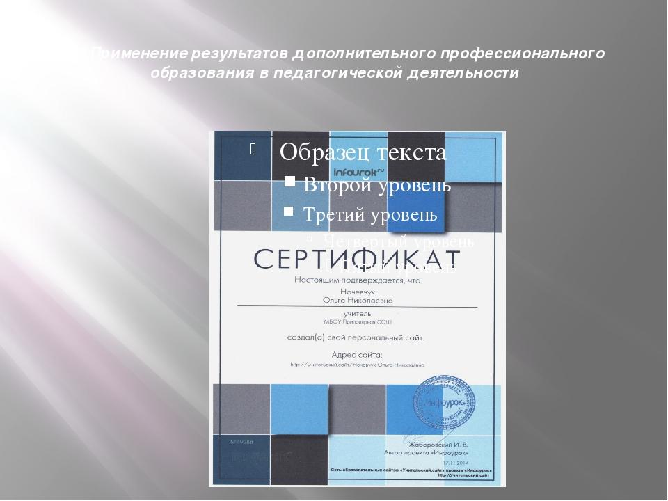 1.3.Применение результатов дополнительного профессионального образования в пе...