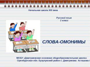 Начальная школа XXI века Русский язык 2 класс МОБУ «Дмитриевская основная об