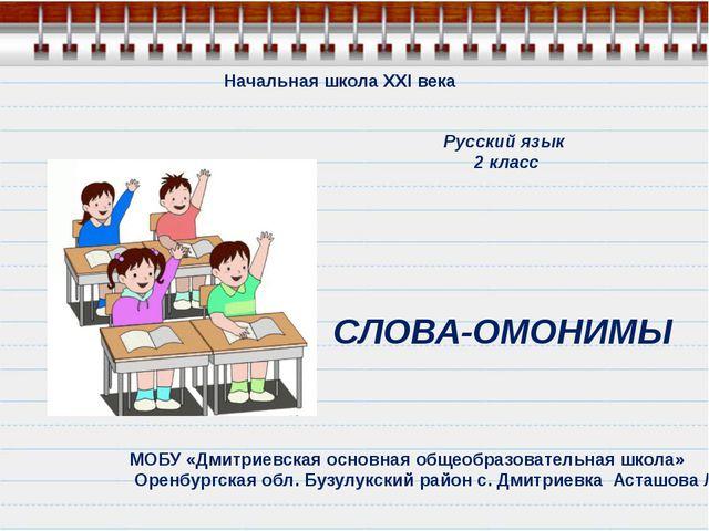 Начальная школа XXI века Русский язык 2 класс МОБУ «Дмитриевская основная об...