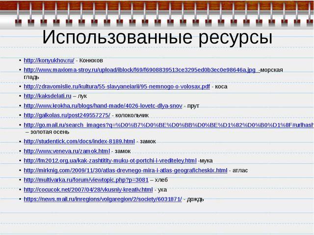 Использованные ресурсы http://konyukhov.ru/ - Конюхов http://www.maxioma-stro...