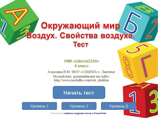 Уровень 1 Уровень 2 Уровень 3 Начать тест Использован шаблон создания тестов...