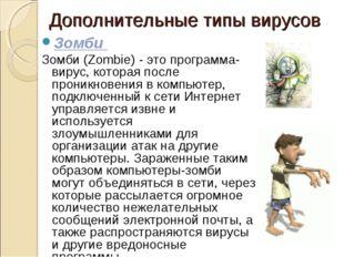 Дополнительные типы вирусов Зомби Зомби (Zombie) - это программа-вирус, кото