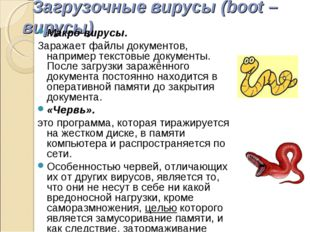 Загрузочные вирусы (boot – вирусы) Макро-вирусы. Заражает файлы документов,