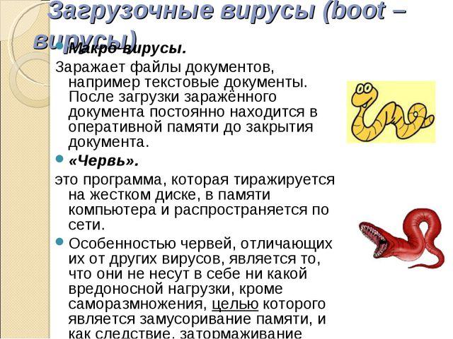 Загрузочные вирусы (boot – вирусы) Макро-вирусы. Заражает файлы документов,...