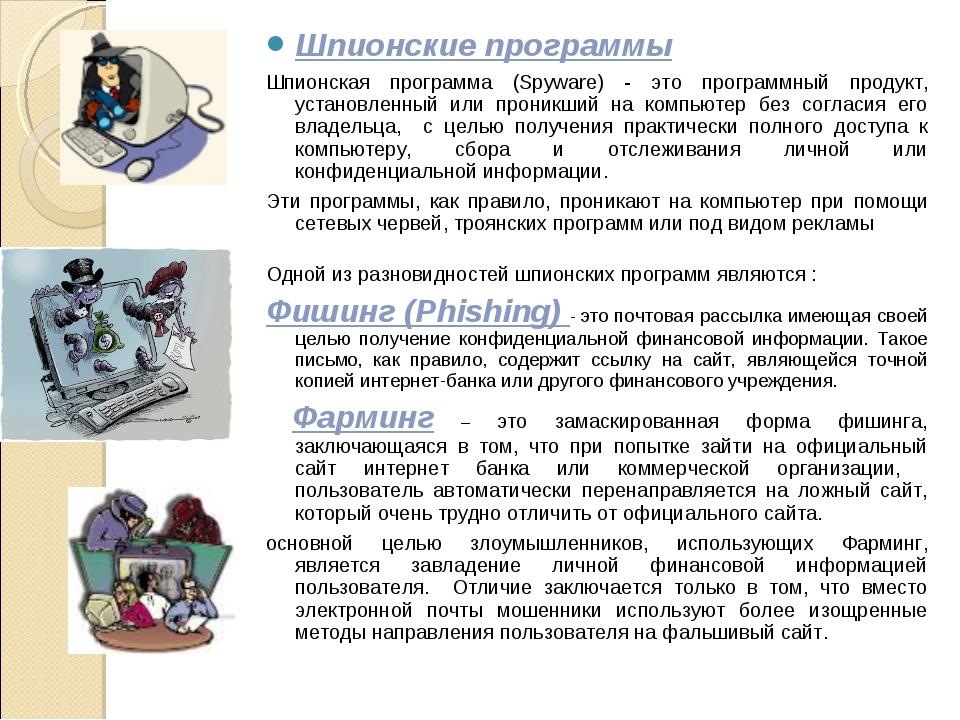 Шпионские программы Шпионская программа (Spyware) - это программный продукт,...