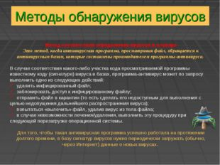 Методы обнаружения вирусов Метод соответствия определению вирусов в словаре Э