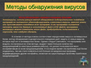 Методы обнаружения вирусов Метод обнаружения странного поведения программ Ант
