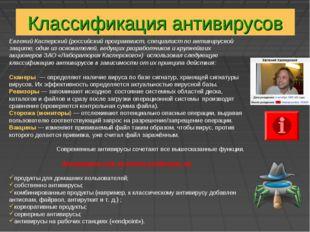 Классификация антивирусов Евгений Касперский (российский программист, специал