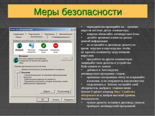 Меры безопасности периодически проверяйте на наличие вирусов жёсткие диски