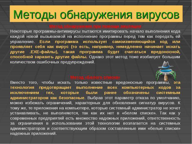 Методы обнаружения вирусов Метод обнаружения при помощи эмуляции Некоторые пр...