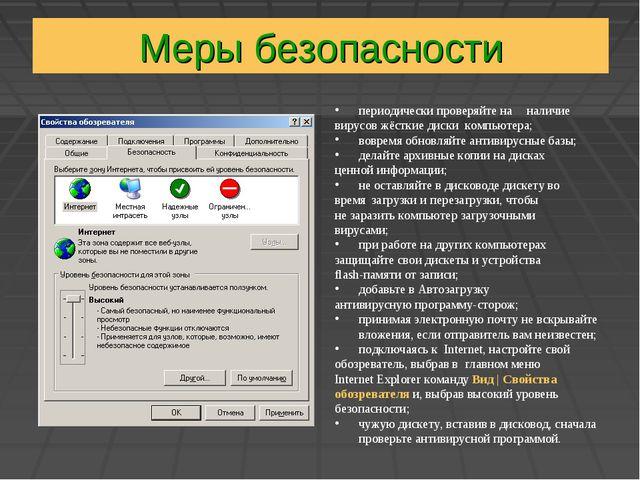 Меры безопасности периодически проверяйте на наличие вирусов жёсткие диски...