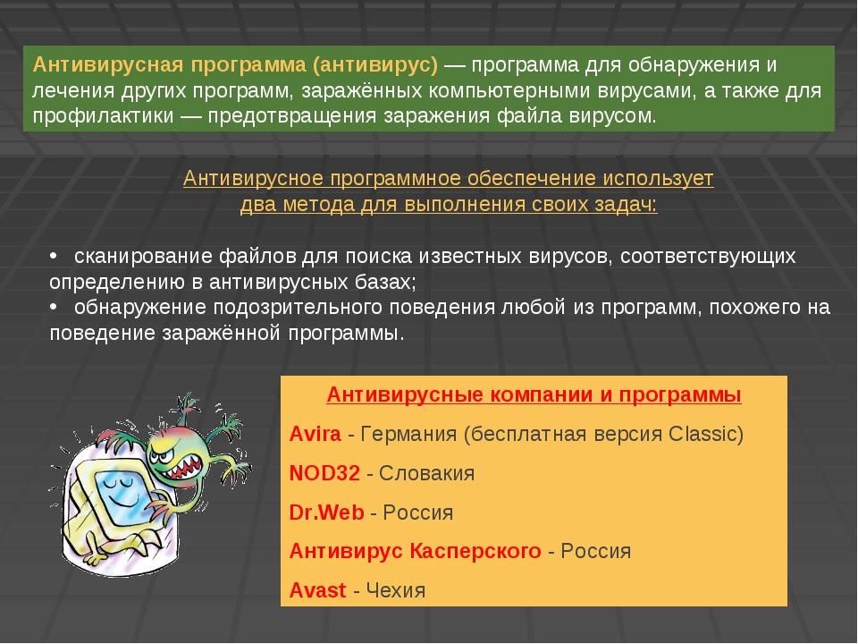 Антивирусная программа (антивирус)— программа для обнаружения и лечения друг...