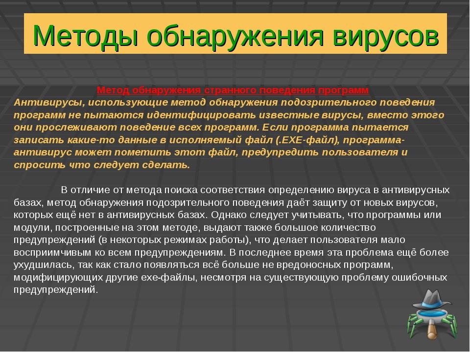 Методы обнаружения вирусов Метод обнаружения странного поведения программ Ант...