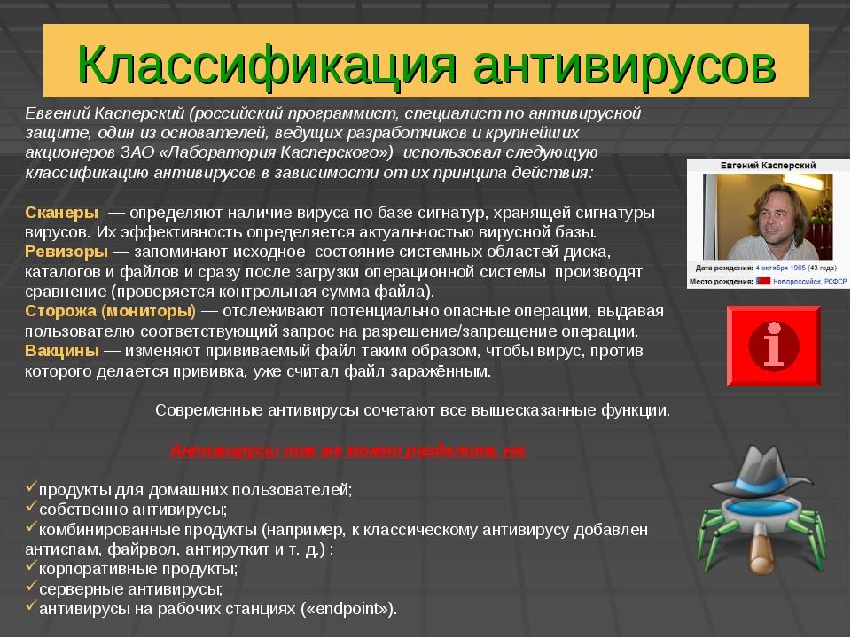 Классификация антивирусов Евгений Касперский (российский программист, специал...