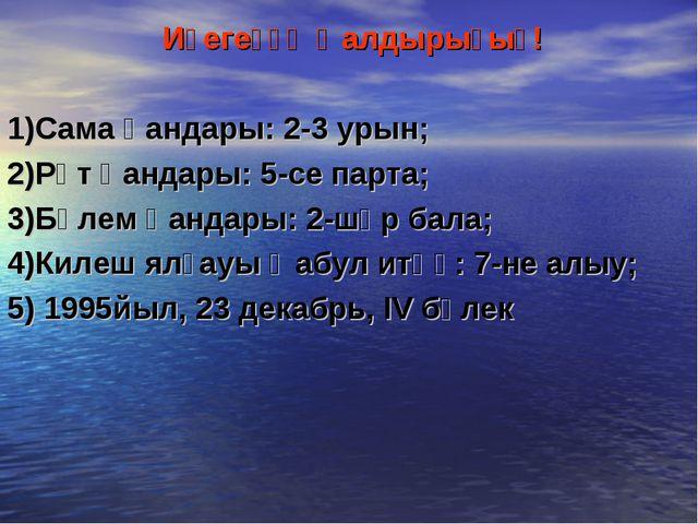 Иҫегеҙҙә ҡалдырығыҙ! 1)Сама һандары: 2-3 урын; 2)Рәт һандары: 5-се парта; 3)...