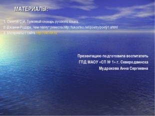 МАТЕРИАЛЫ: 1. Ожегов С.И. Толковый словарь русского языка. 2. Джанни Родари.