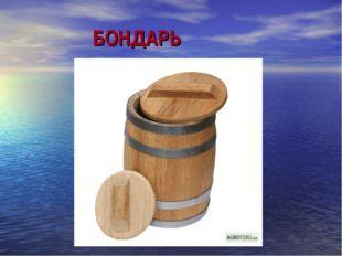 БОНДАРЬ
