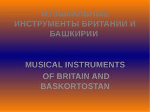 МУЗЫКАЛЬНЫЕ ИНСТРУМЕНТЫ БРИТАНИИ И БАШКИРИИ MUSICAL INSTRUMENTS OF BRITAIN AN