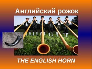 Английский рожок THE ENGLISH HORN