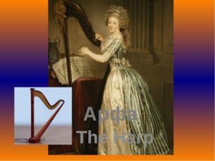 Aрфа The Harp