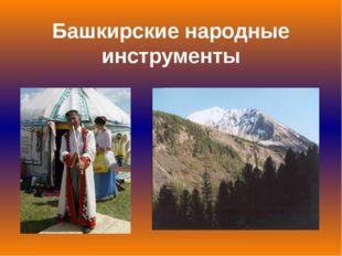 Башкирские народные инструменты
