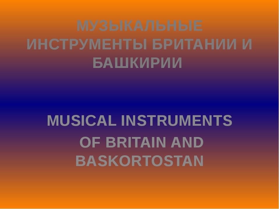 МУЗЫКАЛЬНЫЕ ИНСТРУМЕНТЫ БРИТАНИИ И БАШКИРИИ MUSICAL INSTRUMENTS OF BRITAIN AN...
