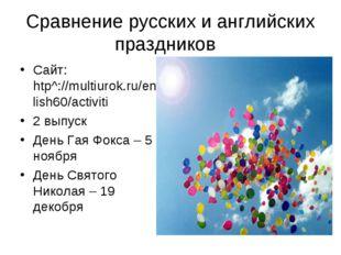 Сравнение русских и английских праздников Сайт: htp^://multiurok.ru/english6