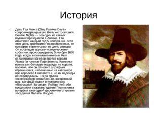 История День Гая Фокса (Guy Fawkes Day) и сопровождающая его Ночь костров (ан