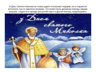 В День Святого Николая нетолько дарят иполучают подарки, нои стараются исп