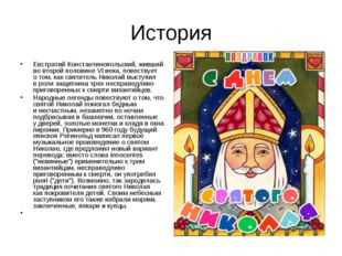 История Евстратий Константинопольский, живший вовторой половине VI века, пов