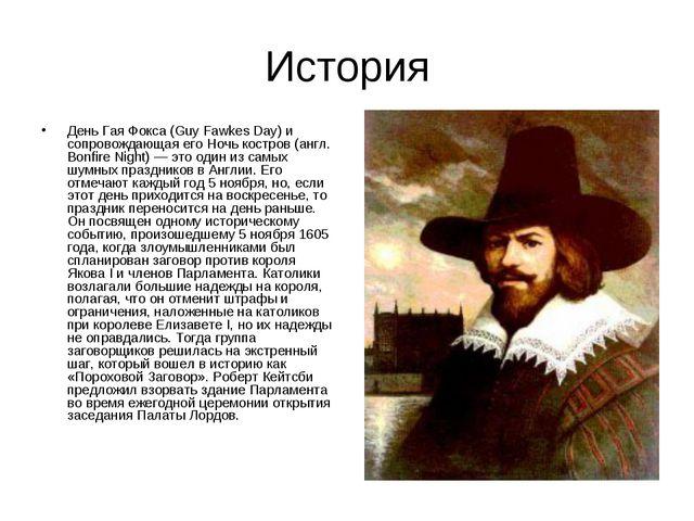 История День Гая Фокса (Guy Fawkes Day) и сопровождающая его Ночь костров (ан...