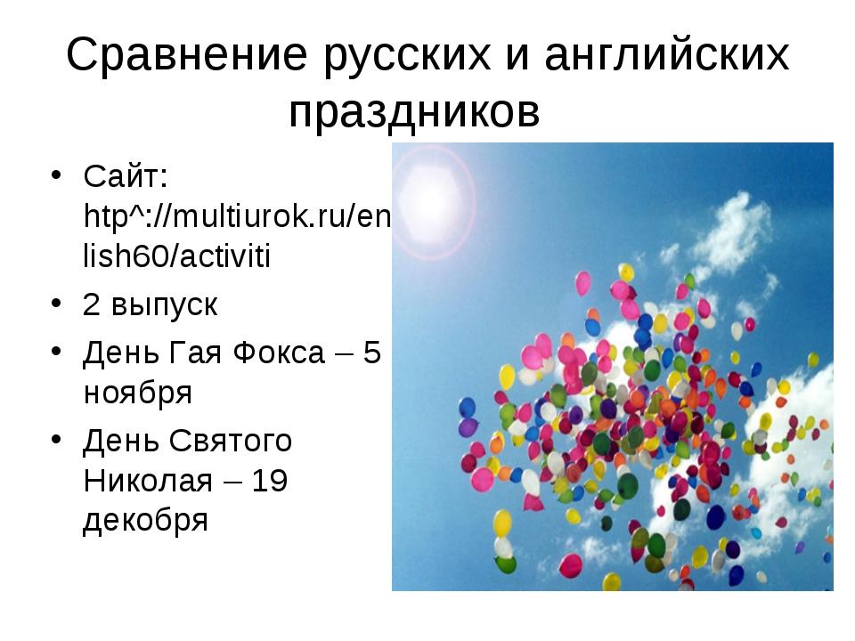 Сравнение русских и английских праздников Сайт: htp^://multiurok.ru/english6...