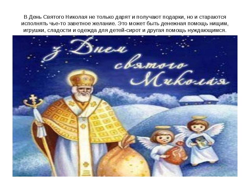 В День Святого Николая нетолько дарят иполучают подарки, нои стараются исп...