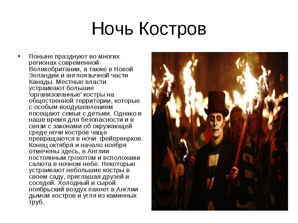 Ночь Костров Поныне празднуют во многих регионах современной Великобритании,...