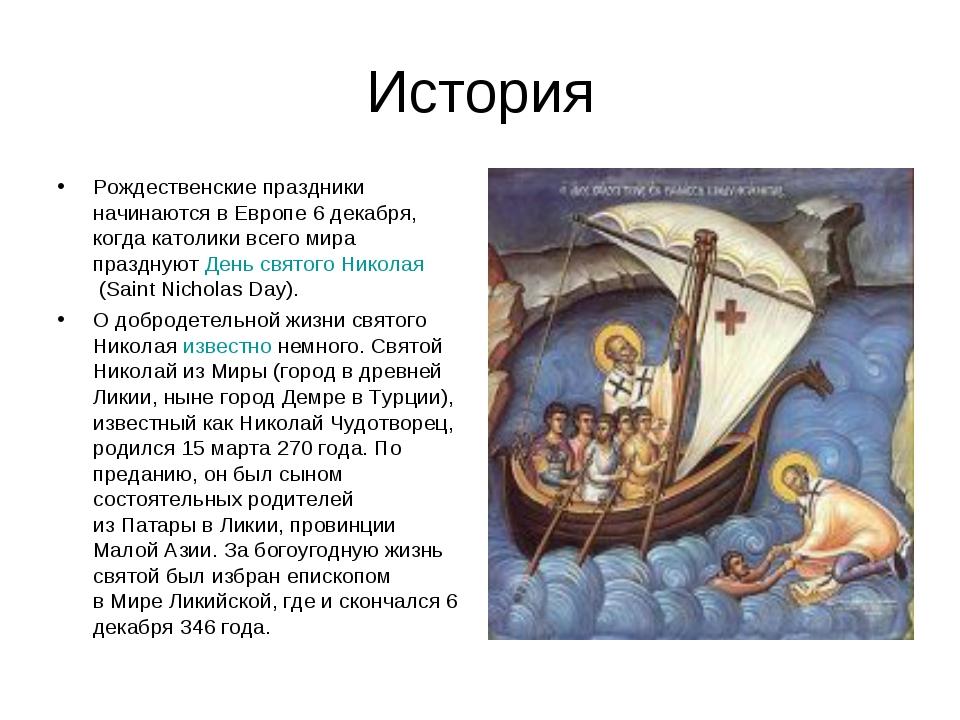 История Рождественские праздники начинаются вЕвропе 6 декабря, когда католик...