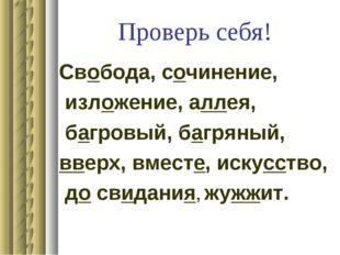 Проверь себя! Свобода, сочинение, изложение, аллея, багровый, багряный, вверх