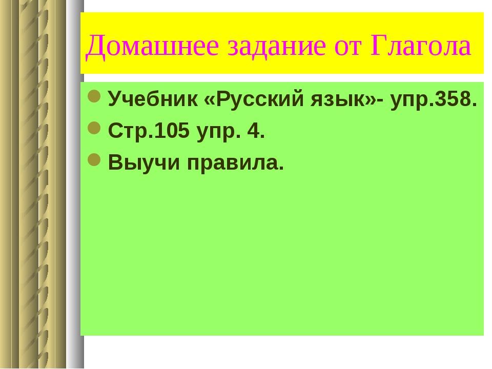 Домашнее задание от Глагола Учебник «Русский язык»- упр.358. Стр.105 упр. 4....