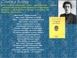 Стихи к Блоку Блок в жизни Цветаевой был единственным поэтом, которого она чт