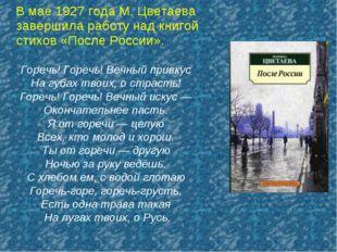 В мае 1927 года М. Цветаева завершила работу над книгой стихов «После России