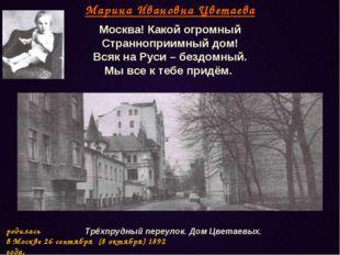 Марина Ивановна Цветаева родилась в Москве 26 сентября (8 октября) 1892 года,