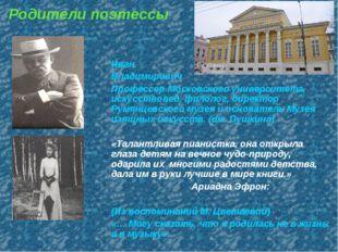 Родители поэтессы Иван Владимирович Профессор Московского университета, искус