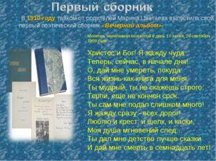 В 1910 году тайком от родителей Марина Цветаева выпустила свой первый поэтич