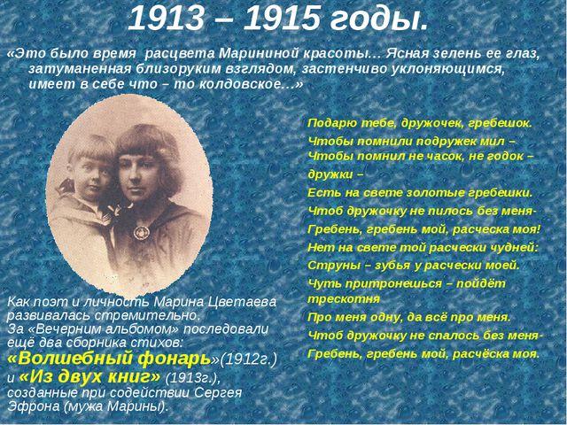 1913 – 1915 годы. «Это было время расцвета Марининой красоты… Ясная зелень ее...