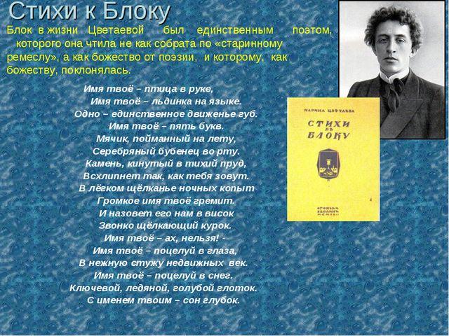 Стихи к Блоку Блок в жизни Цветаевой был единственным поэтом, которого она чт...