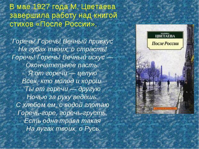 В мае 1927 года М. Цветаева завершила работу над книгой стихов «После России...