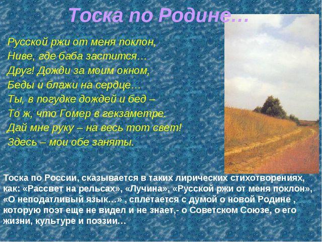 Тоска по Родине… Русской ржи от меня поклон, Ниве, где баба застится… Друг! Д...