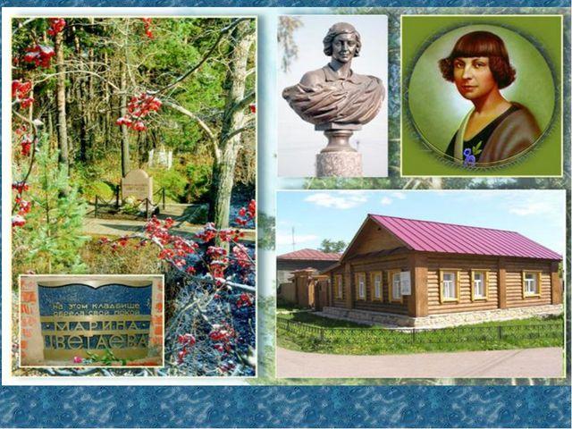 В Чистополе, где в основном находились эвакуированные литераторы, получила с...