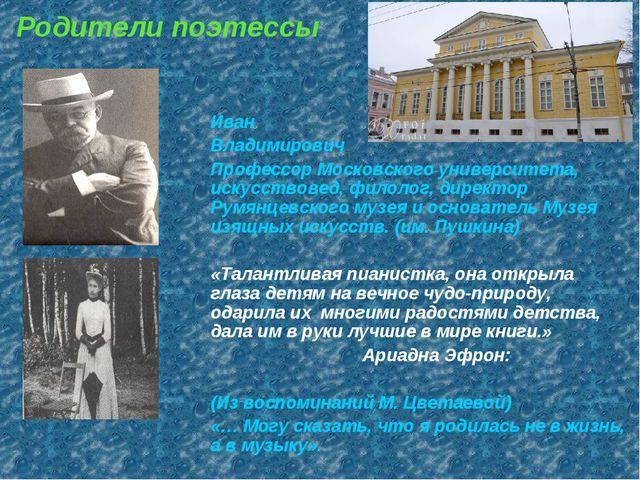 Родители поэтессы Иван Владимирович Профессор Московского университета, искус...