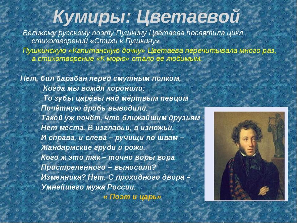 Великому русскому поэту Пушкину Цветаева посвятила цикл стихотворений «Стихи...